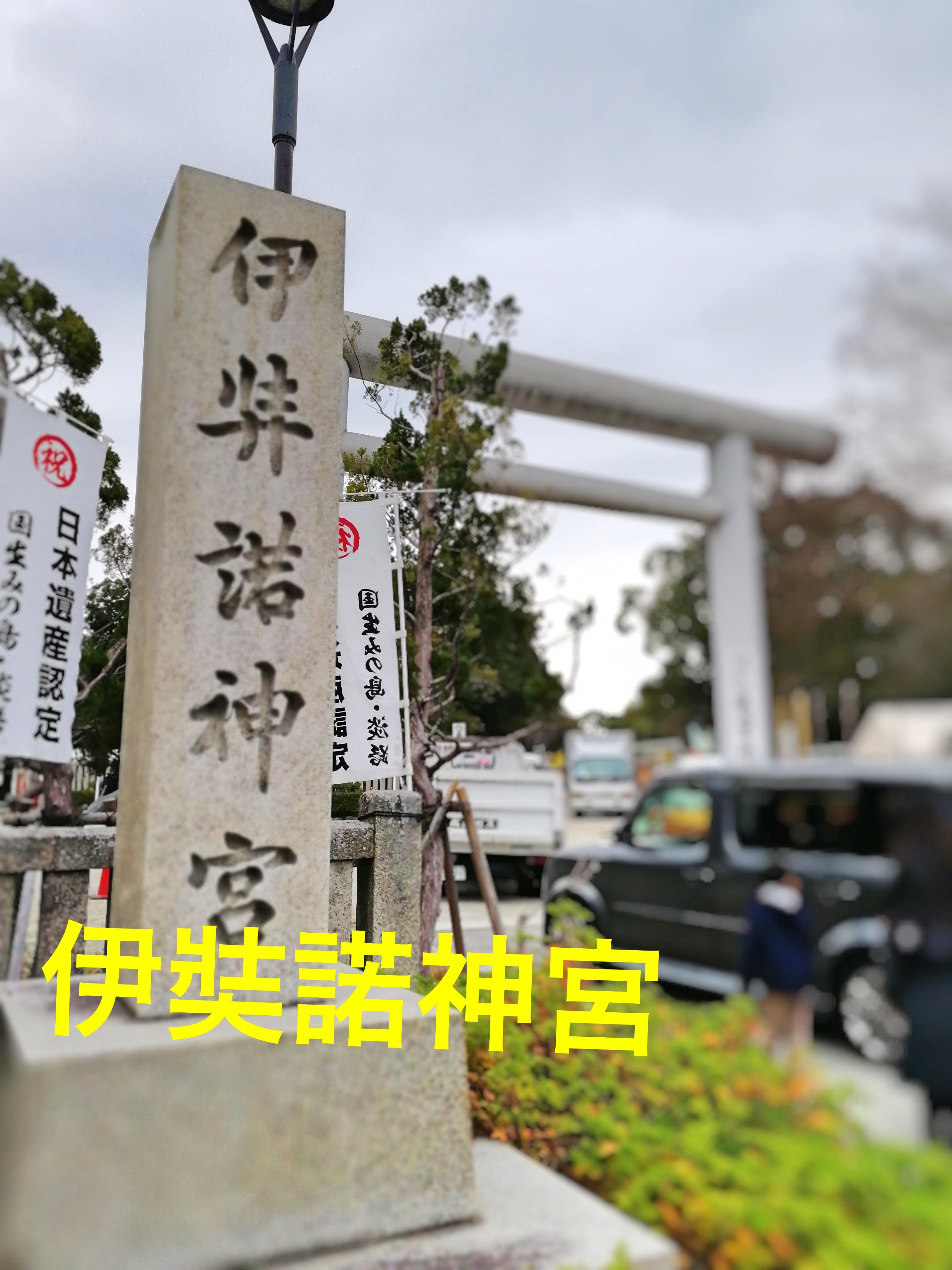 淡路島のパワースポットは日本最大のパワースポット!?伊奘諾神宮についてご紹介