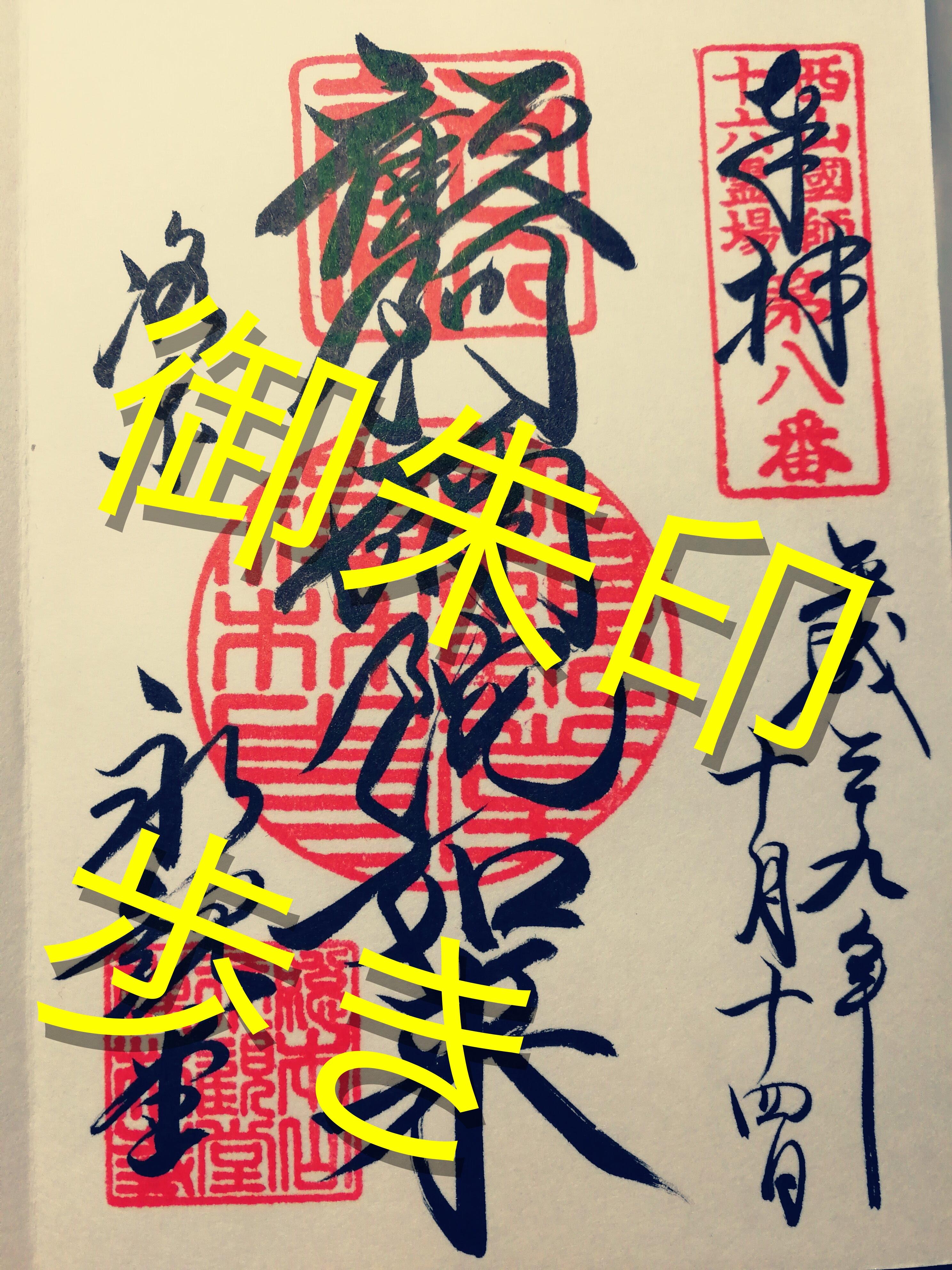迷ったら京都・奈良の【世界遺産】から!御朱印歩きの始め方をご紹介