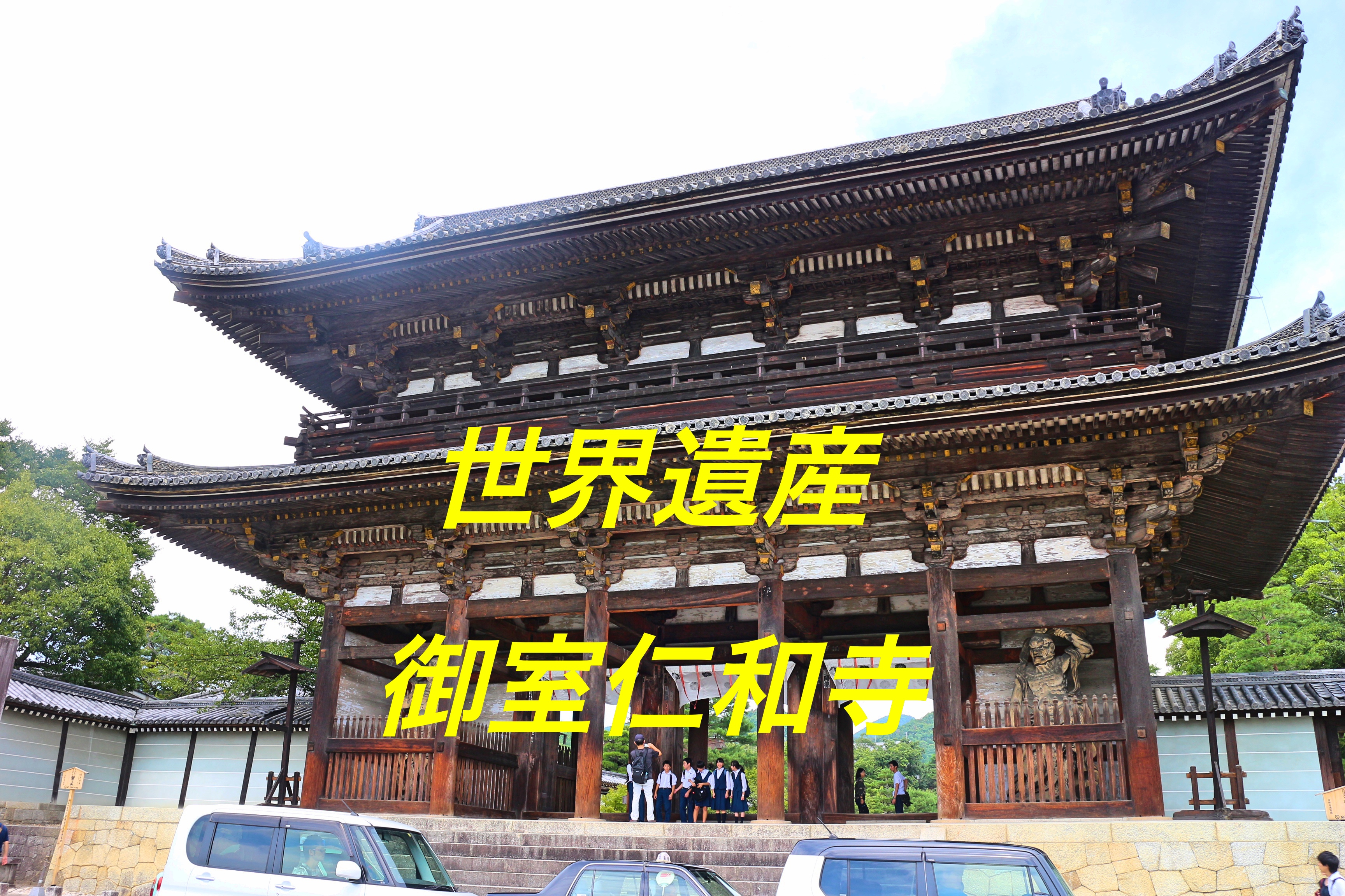 お庭が【必見】五重塔のある京都の世界遺産・御室仁和寺で楽しい御朱印巡り