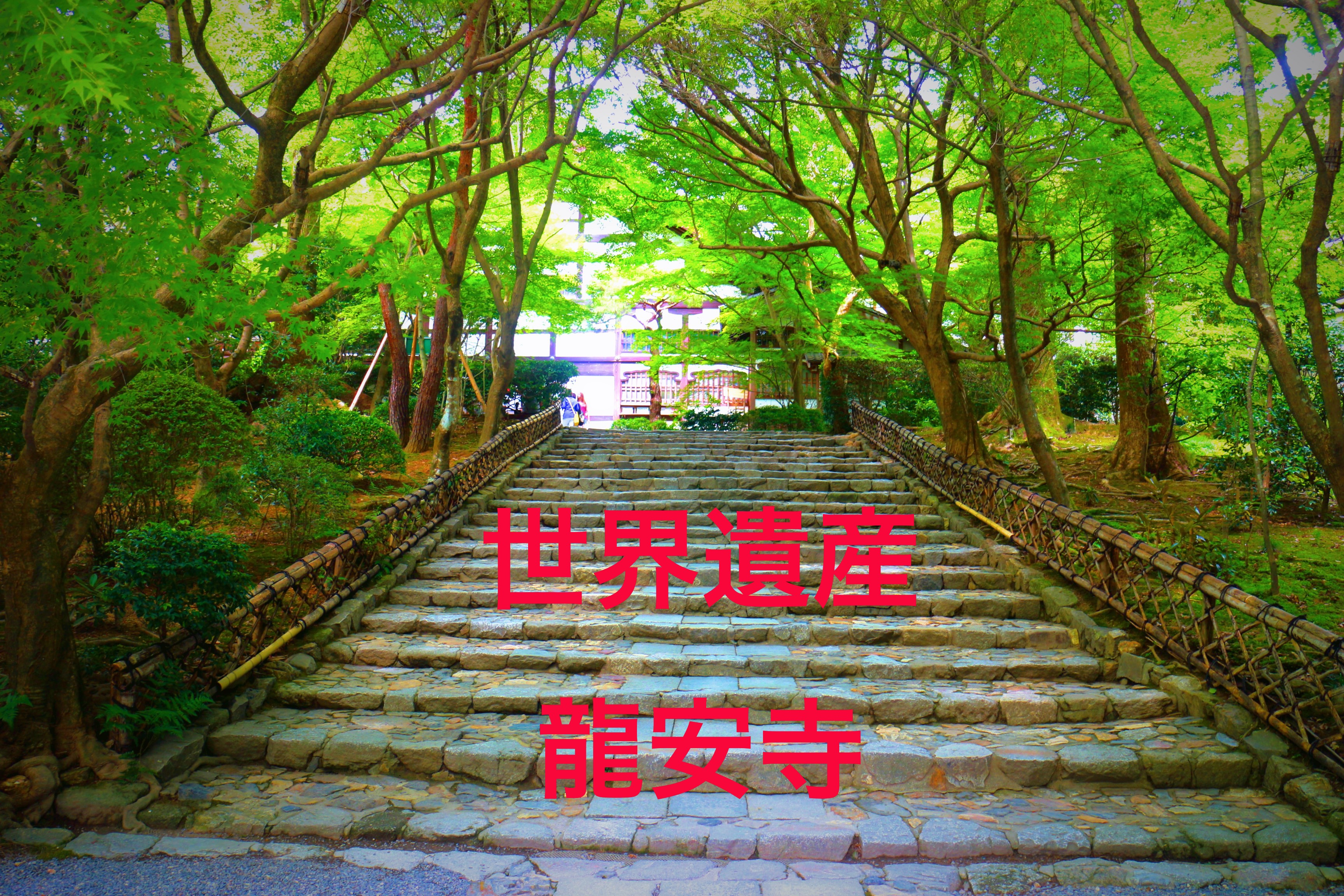 石の数は15個。京都の世界遺産・龍安寺のバリアフリーと御朱印情報