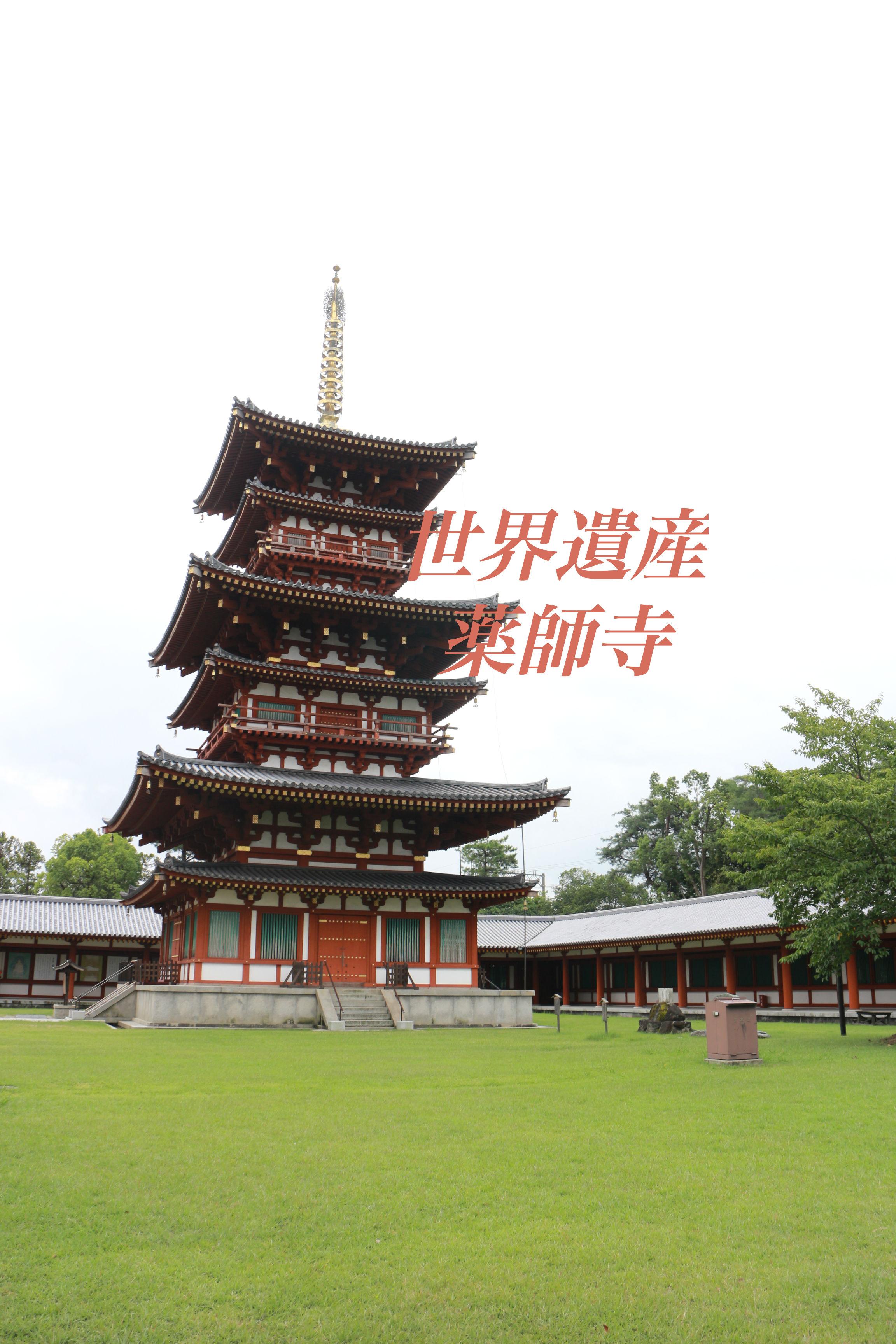 ご利益は【健康長寿】奈良の世界遺産、薬師寺の御朱印でご利益を頂く方法