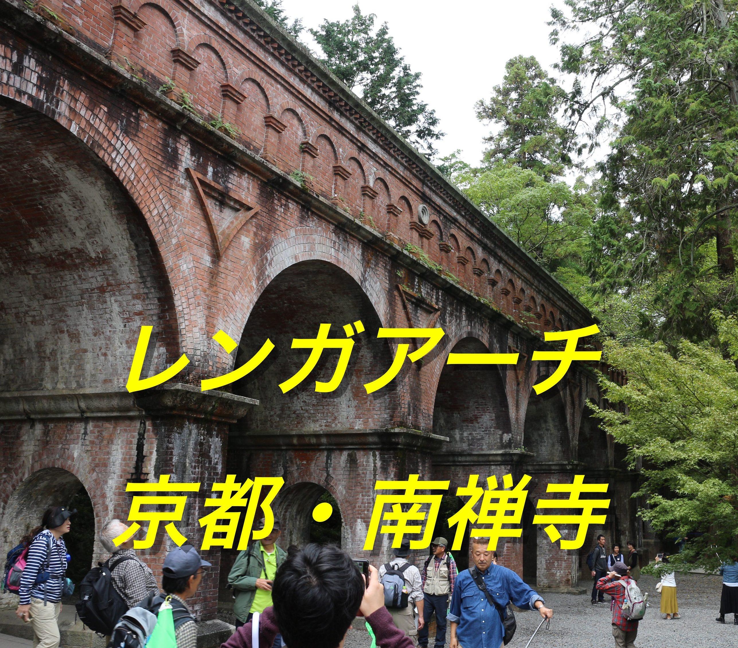 琵琶湖疏水の水路閣は【必見】京都・南禅寺の御朱印とバリアフリー情報。