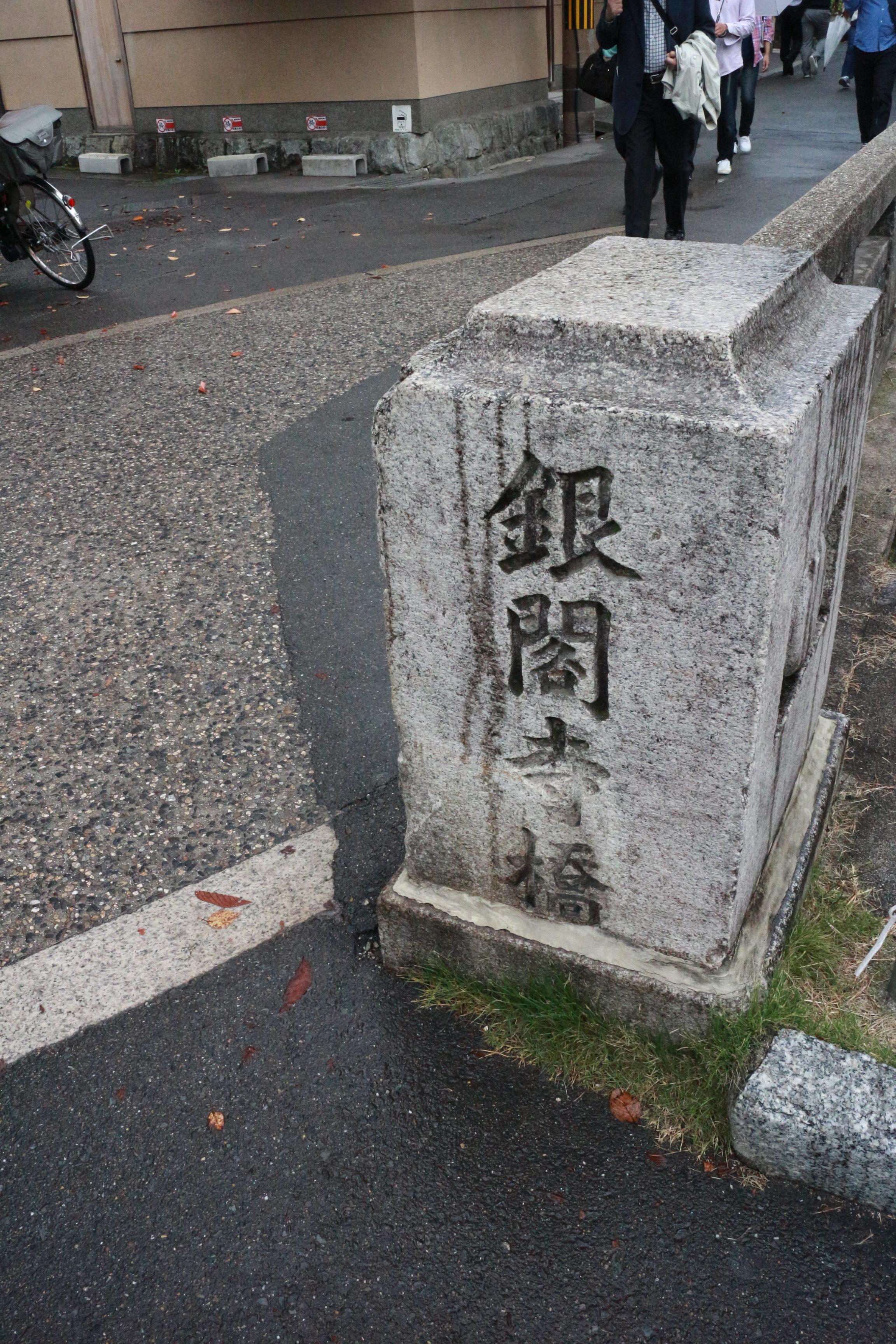 車椅子でも安心!【銀閣寺】のバリアフリーエリアを境内マップでご紹介