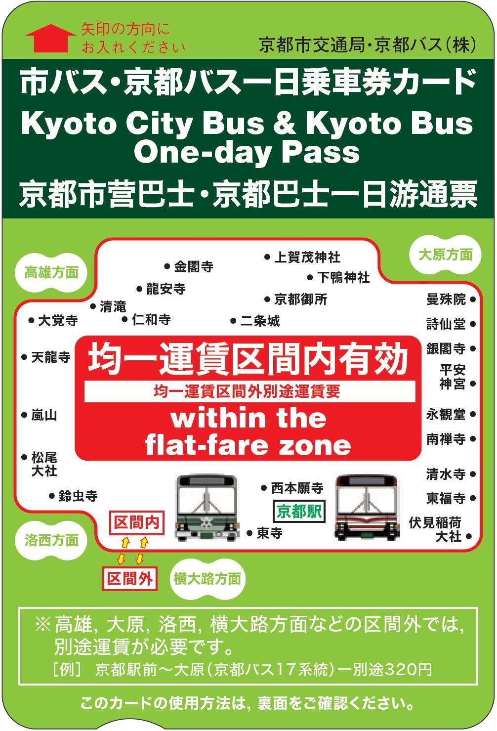 京都観光で知らない人はいない!!【お得に】回れる、京都のバスの乗車券