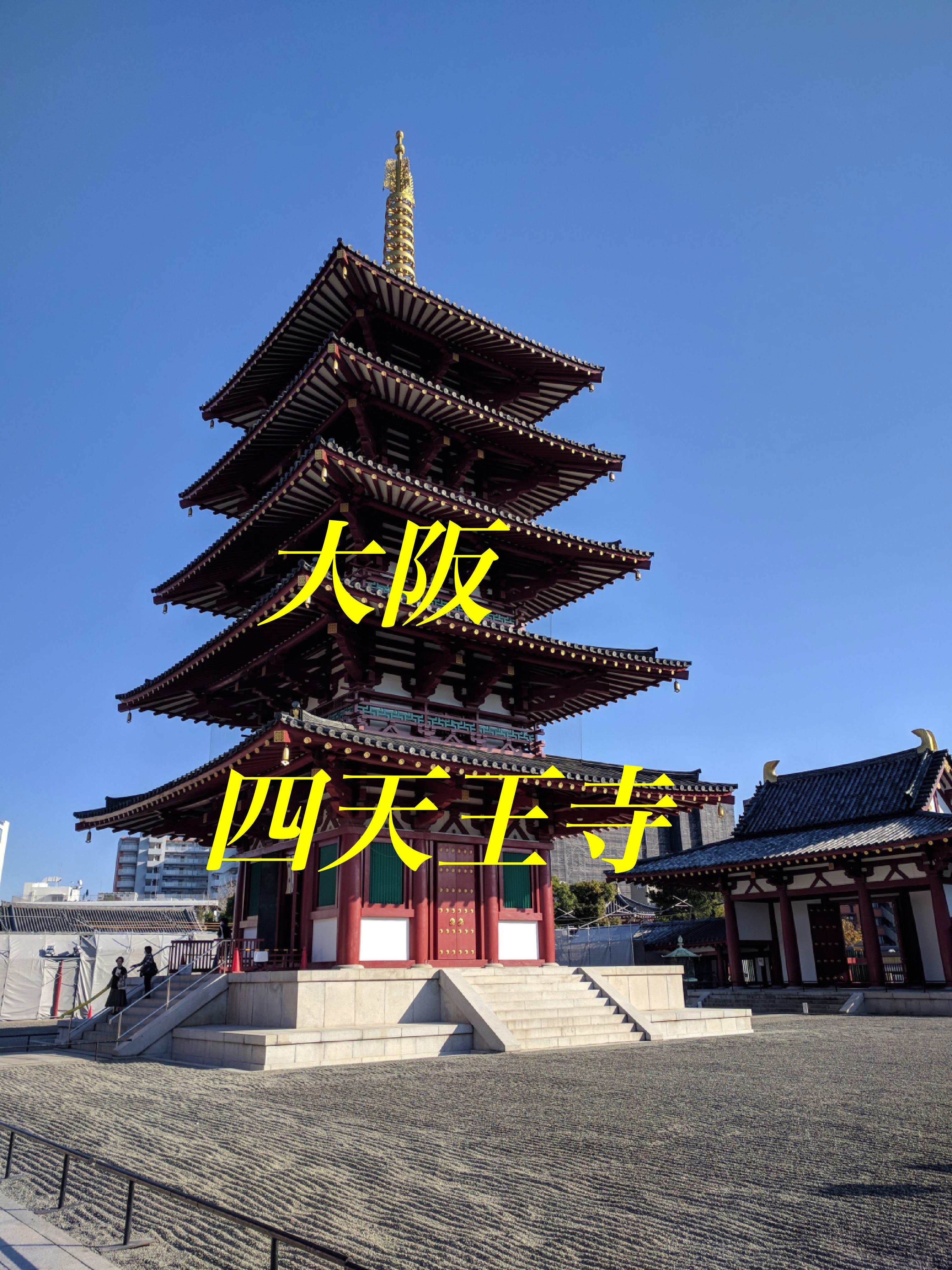 聖徳太子が建立した本当の理由とは!?仏法最初の大寺、大阪・四天王寺の参拝と御朱印について