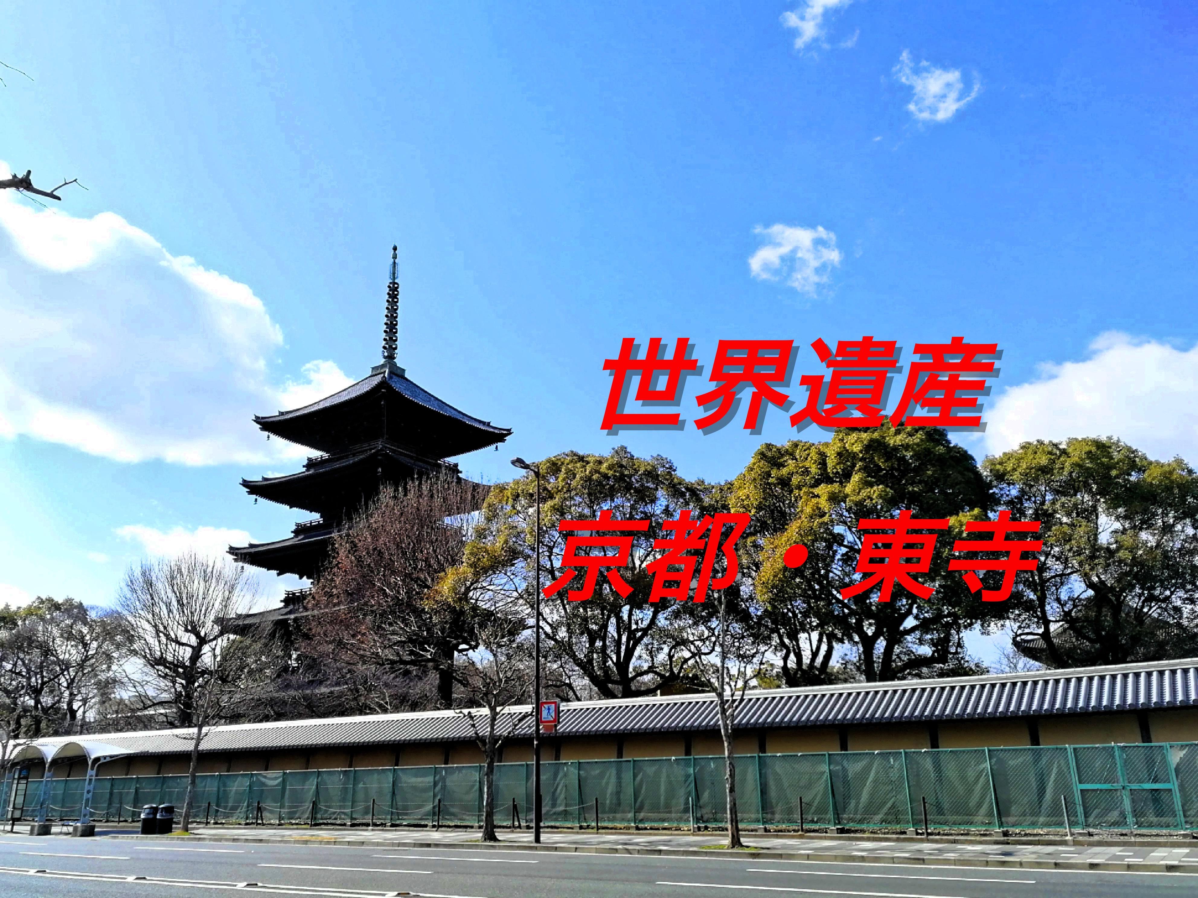 京都駅から歩いて行ける!世界遺産・東寺での参拝と御朱印情報について
