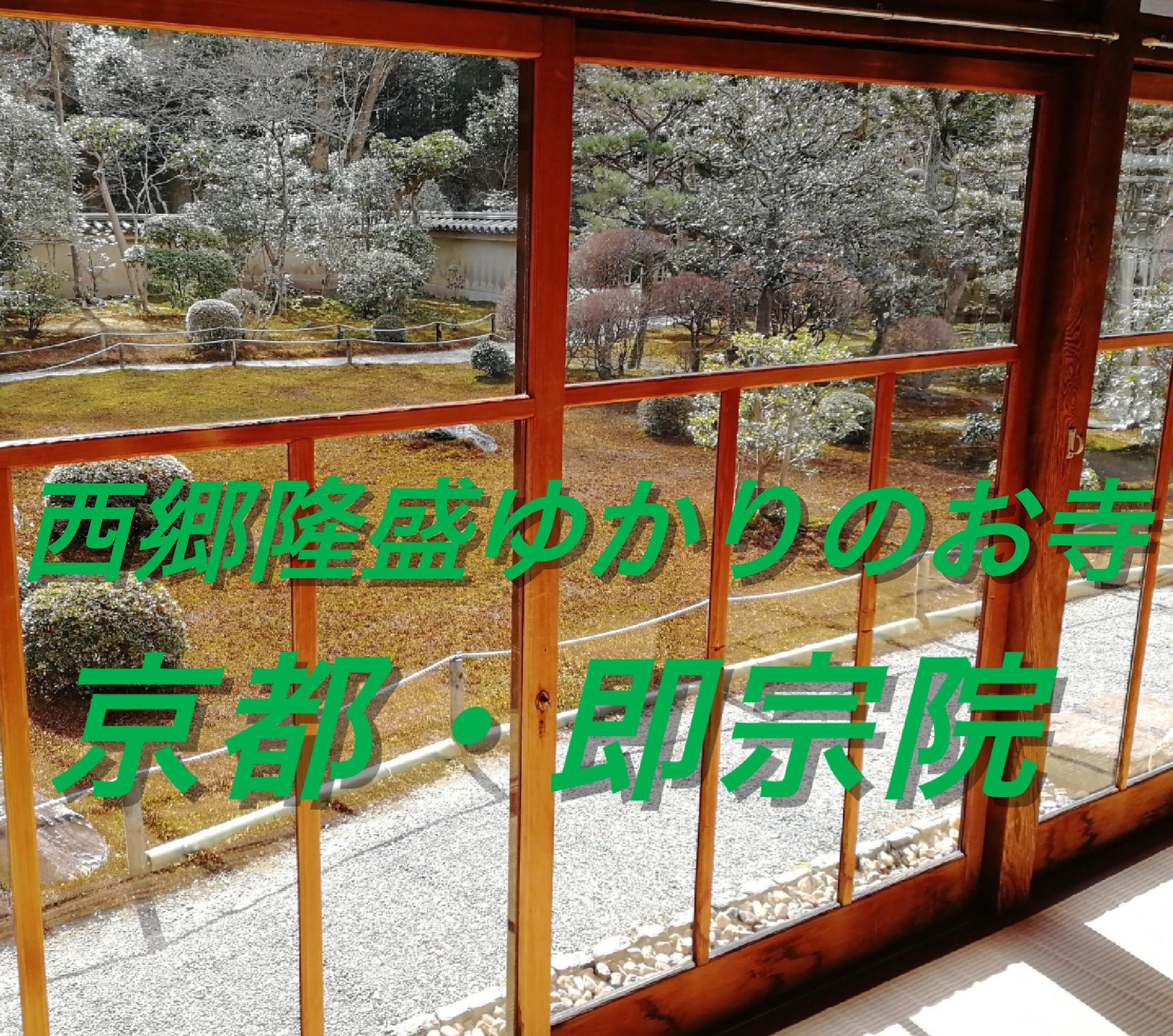 [特別公開はいつ!?]明治維新で西郷隆盛も滞在した京都・東福寺の「即宗院」