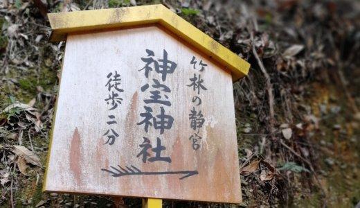 16時までに行こう!伏見神宝神社の御朱印の授与場所をご紹介