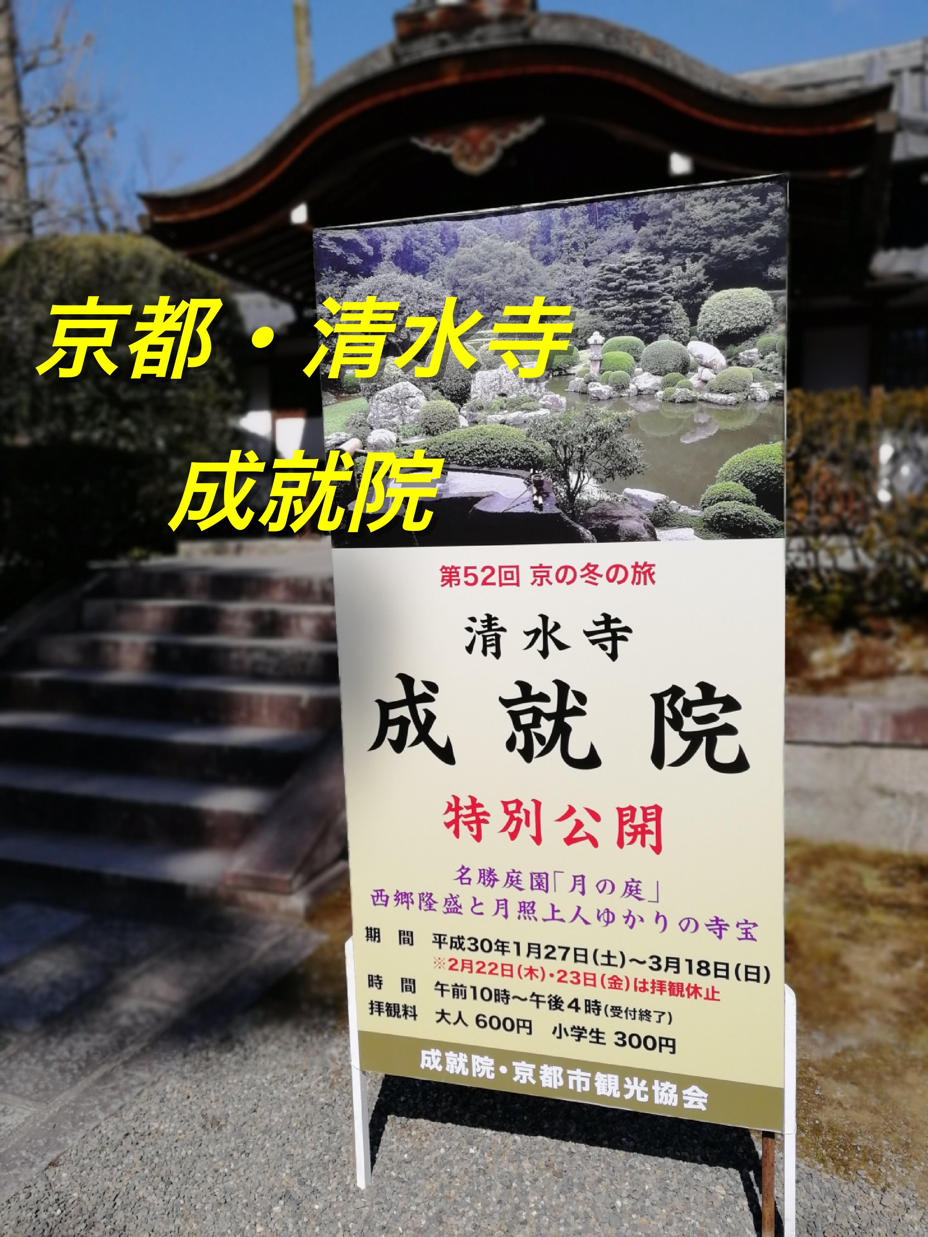 特別公開はいつ?西郷隆盛が過ごしたお寺、京都・成就院の拝観と御朱印をご紹介