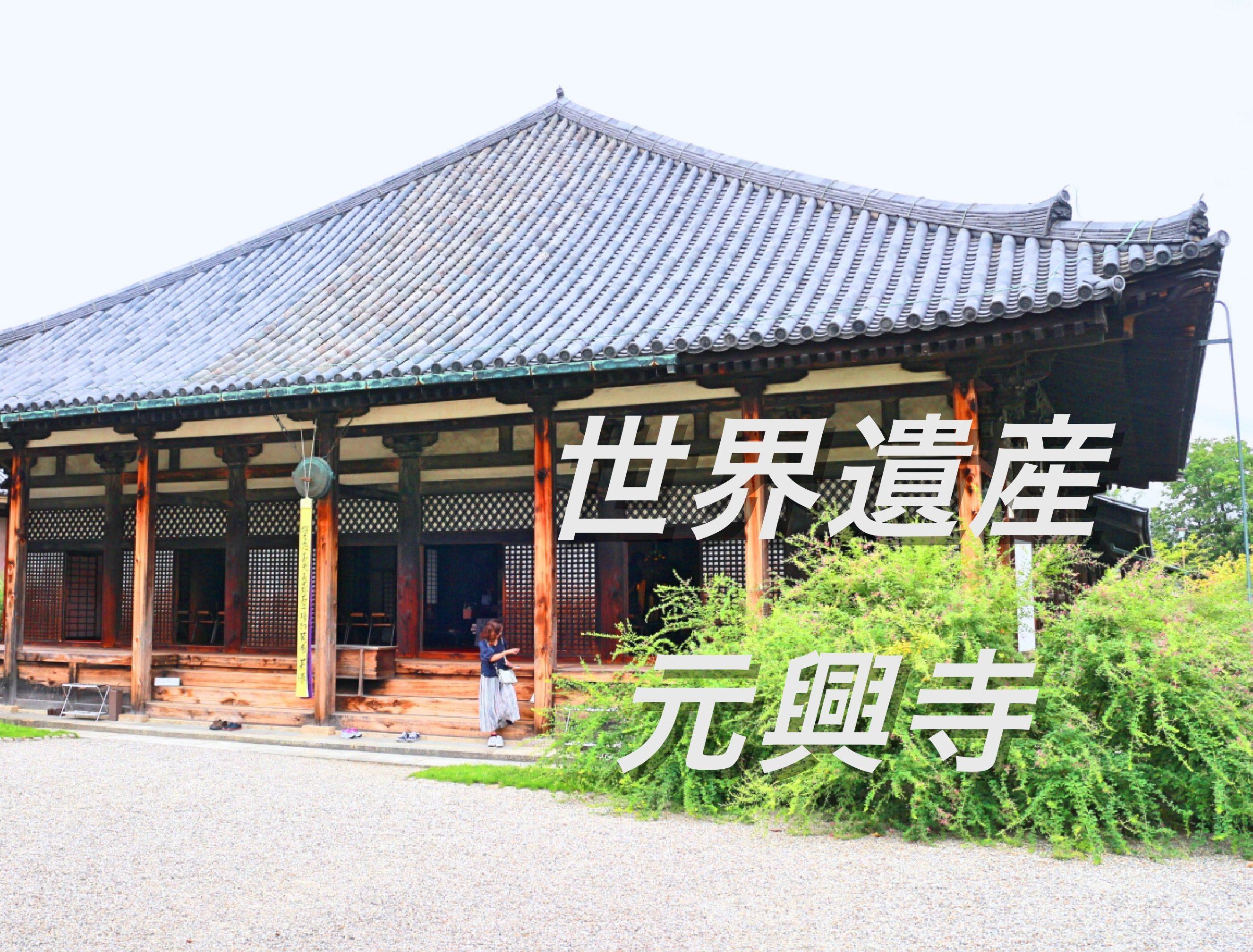 世界最小の世界遺産!奈良の世界遺産、元興寺の御朱印をご紹介