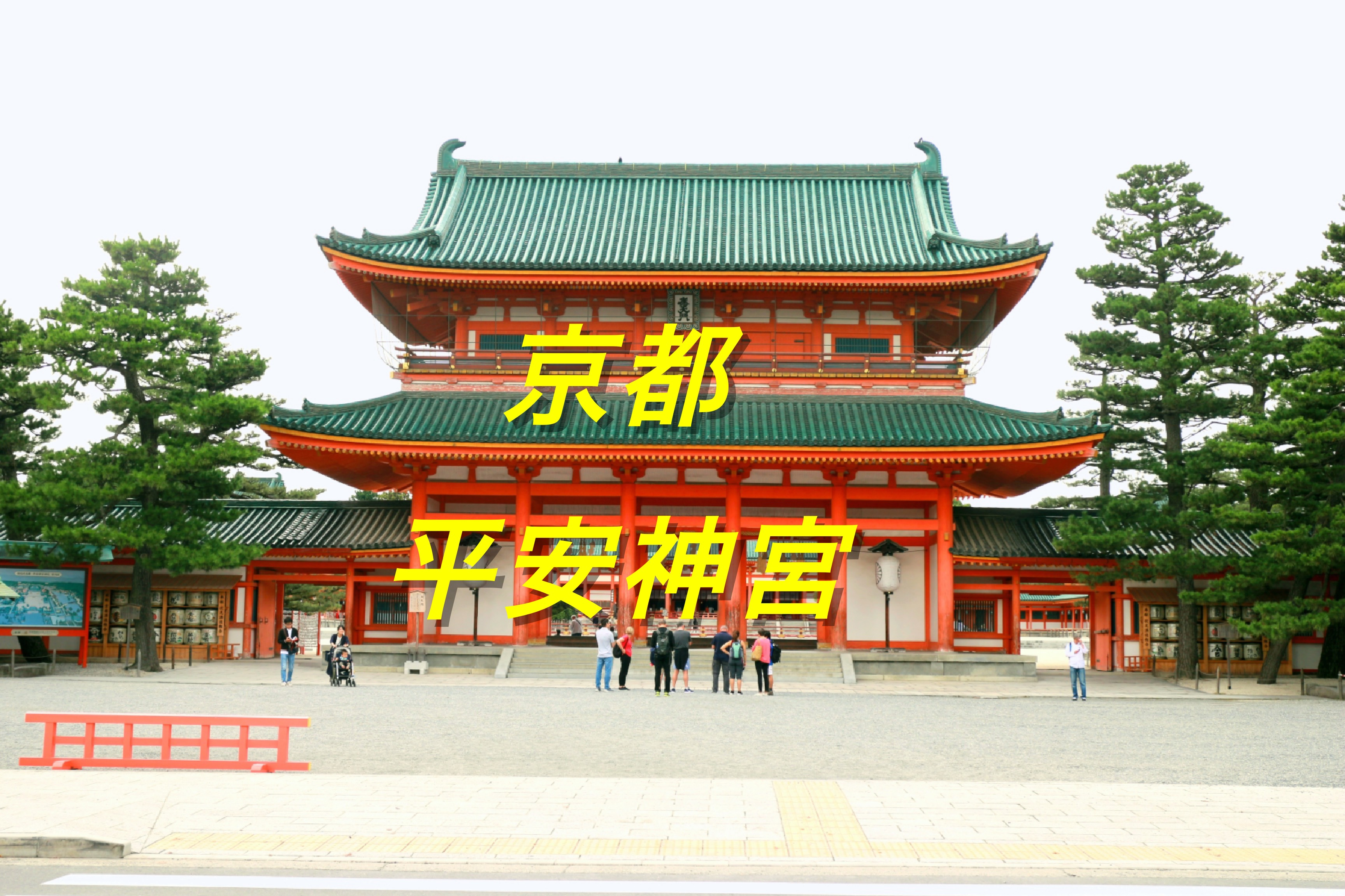 京都の神社5つのご利益が誰でももらえる、平安神宮の参拝と御朱印・御朱印帳をご紹介