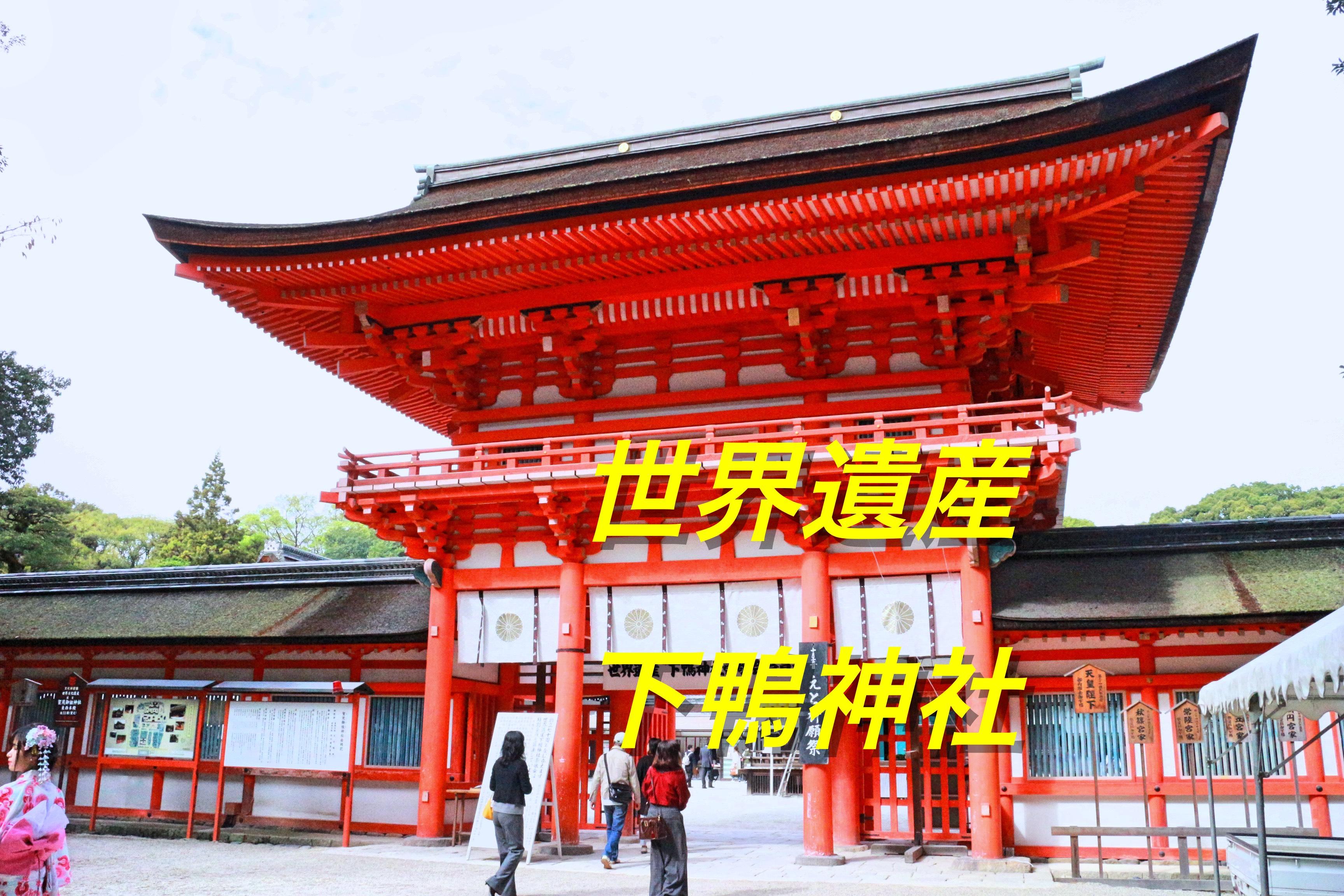 下鴨神社のシンボル双葉葵は神様のお力を表す言葉。世界遺産・下鴨神社の御朱印と参拝情報をご紹介