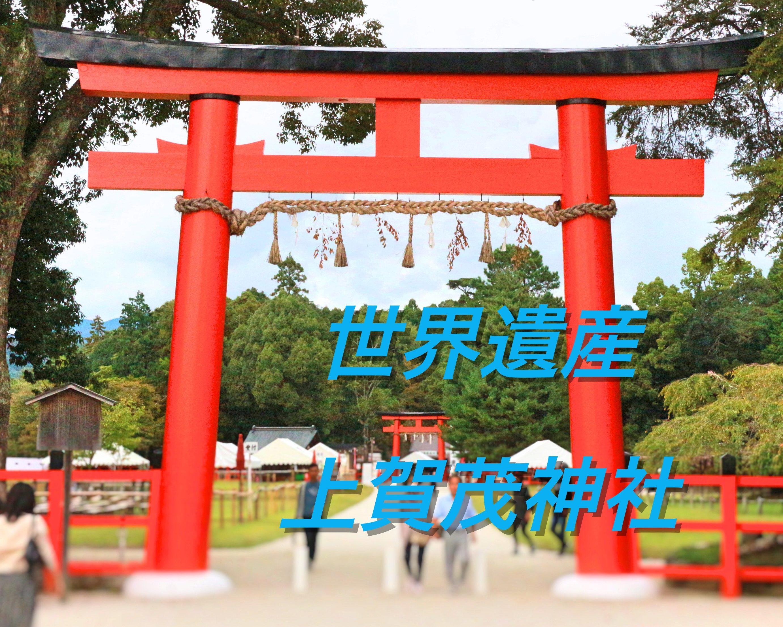 双葉葵の意味をご紹介!京都の上賀茂神社の参拝情報と御朱印情報