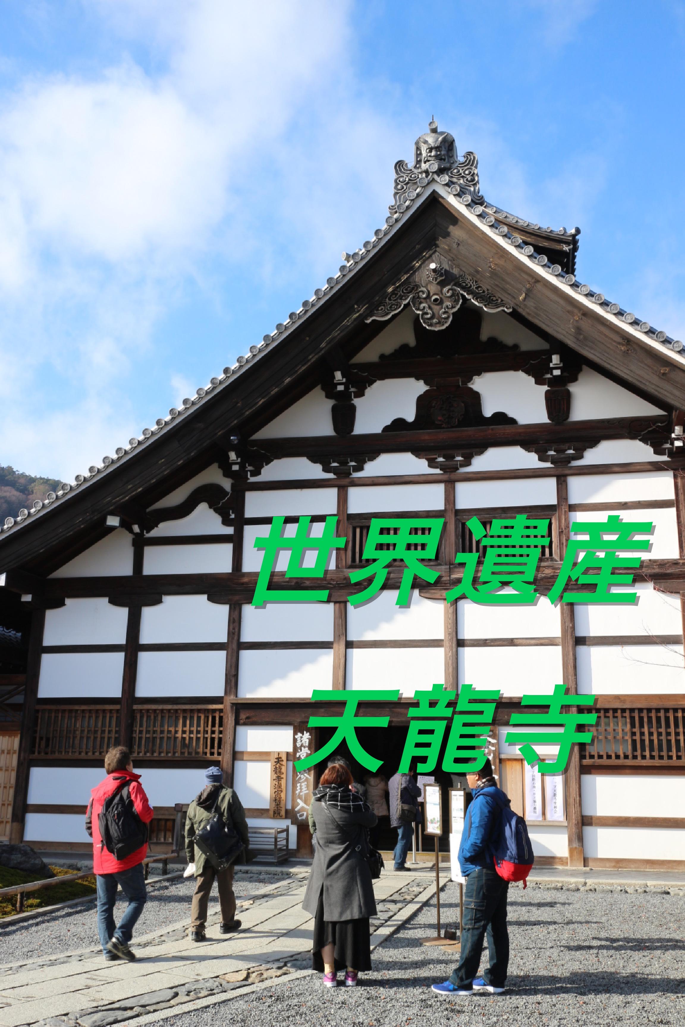 京都で見逃せない借景!世界遺産・天龍寺の御朱印のいただける場所をご紹介