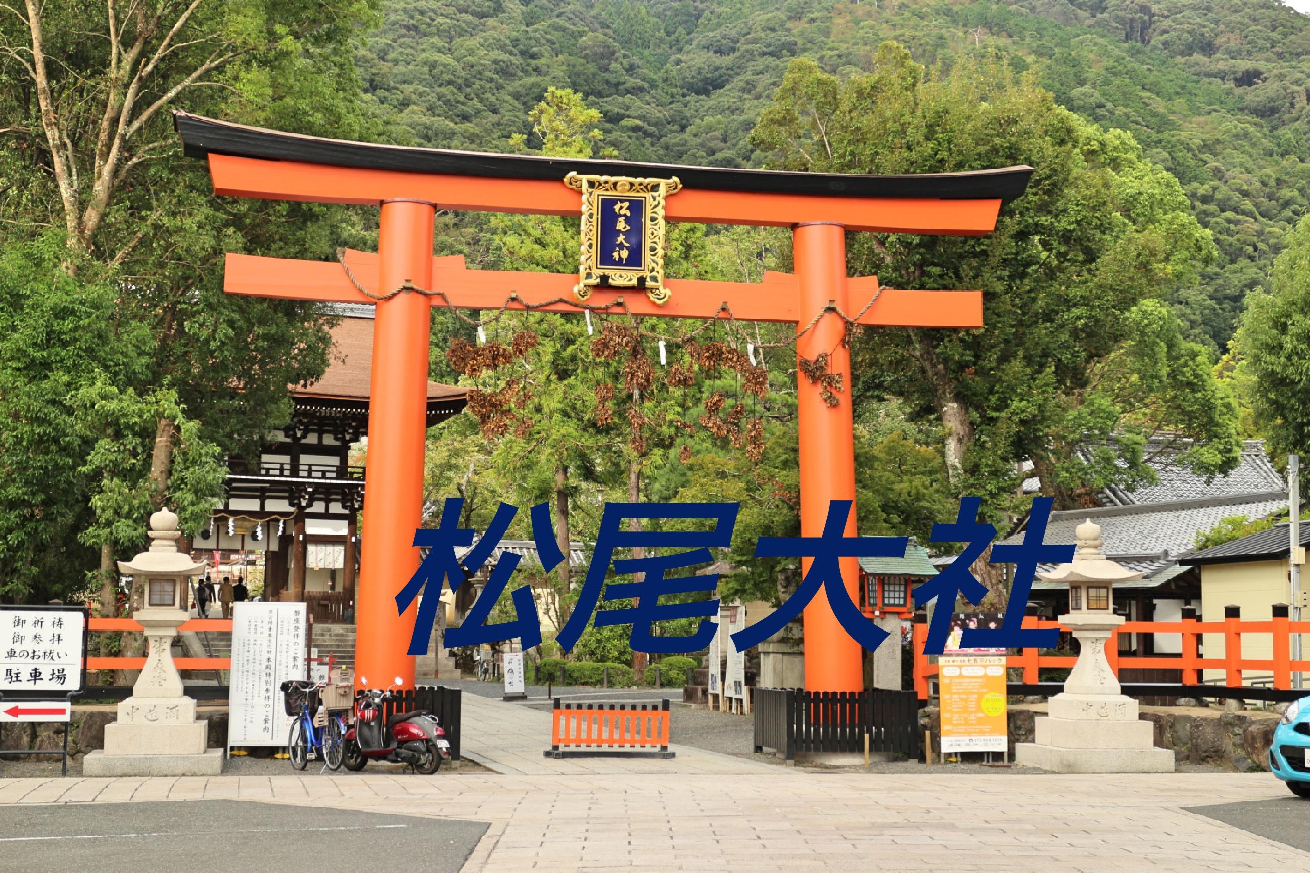 美しい借景!?京都五社の一つ、松尾大社の御朱印と参拝情報をご紹介