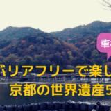 車椅子でも紅葉を満喫!バリアフリーで楽しめる京都の世界遺産5選
