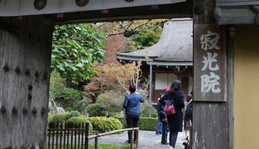 御朱印の授与所、種類は?京都・大原の寂光院の御朱印をご紹介。