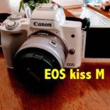 【レビュー】おすすめな理由3つ!EOS kissMでミラーレスデビューは間違いなし