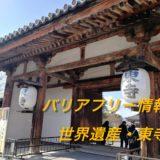 ご紹介するのはバリアフリー情報。御朱印所にスロープがある世界遺産の東寺
