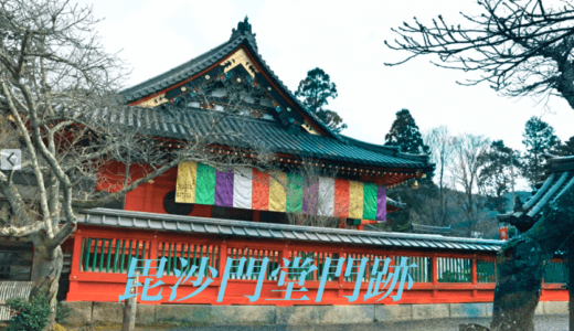 ご紹介!人も少なくてオススメ。京都・山科にある毘沙門堂の御朱印と授与所