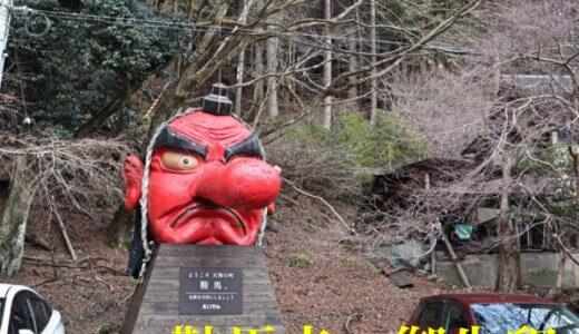 京都屈指のパワースポット!鞍馬寺で御朱印をいただこう