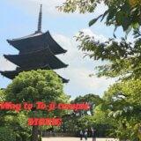 動画でご紹介!京都駅から徒歩で行ける、世界遺産・東寺への道のり