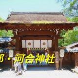 『御朱印現地レポ2019』絵馬と美人水、たった2つの美人祈願でご利益を!河合神社は御朱印女子のためのパワースポット