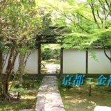 『御朱印めぐり・現地レポ』誰でも心が洗われる、芭蕉も訪ねた京都の金福寺で御朱印とお庭を楽しむ方法をご紹介