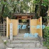 【オススメ】訪れたら自慢できる!御朱印女子に人気な京都観光の穴場・詩仙堂の御朱印とオススメの拝観情報