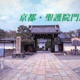 【御朱印現地レポ2019】京都随一のパワースポットの平安神宮すぐそば!聖護院門跡で御朱印をいただく