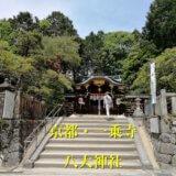 『御朱印現地レポ2019』若かりし頃の宮本武蔵に会える!京都・一乗寺の八大神社で御朱印を頂く方法をご紹介