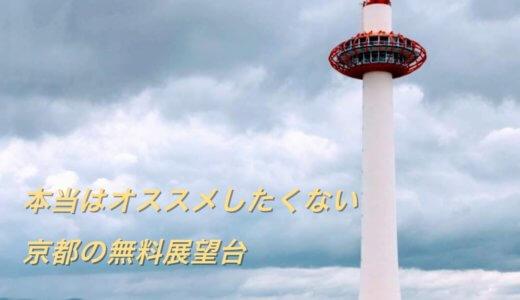 『観光情報』本当は教えたくない、京都駅にある無料の展望台をご紹介