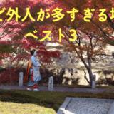 行くか行かないかはあなた次第。絶対避けるべき、京都で外人が多い観光地ベスト3!