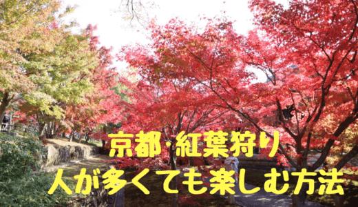 『京都の紅葉』絶対人が多い京都でも誰でも確実に楽しむために必要なオススメの3つの方法をご紹介