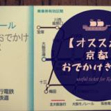 【京都おでかけきっぷ】大阪モノレール利用者必見!使わないと損をする、京都観光に便利なお得チケット