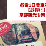 【オススメ】鞍馬・貴船に行くなら叡電1日乗車券でお得に京都観光