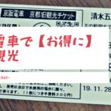 世界遺産を4つ回れる!京都観光に【お得】な京阪電車の1日乗車券