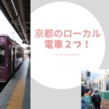 【京都観光】に欠かせない、2つのローカル電車をご紹介