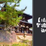 【法隆寺】見逃せない世界最古の木造建築と御朱印をご紹介
