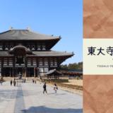 【東大寺】御朱印の授与所は大仏殿に。奈良観光で御朱印巡り