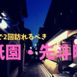 【祇園】京都五大花街の一つ、「先斗町」に2回行くべき理由とは?