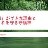【四神相応之地】風水によって決められた4つの神。京都の市心中が平安京に配置された理由とは?