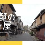 ご紹介!京都観光で町屋のことを知らないとヤバイ、誰もが学ぶべき3つの理由