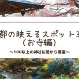 ご紹介!【京都好き】が教える、京都の映えるスポット3選(お寺編)