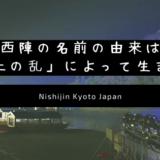 由来は600年前の応仁の乱、京都西陣織にその名前がついた理由とは?