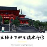 車椅子で回る京都・清水寺のバリアフリー拝観情報その②