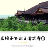 【バリアフリー】京都の世界遺産、清水寺に車椅子で行く参拝情報・その①