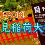 行きと違う道でも車椅子OK!京都・伏見稲荷大社の参拝情報②