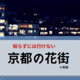 おもてなしの起源【舞妓さん】はここで成長する。今知りたい京都の花街の常識
