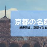 76km足で運んで完成した【鯖寿司】は京都で生まれた名産品の一つ
